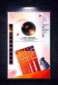 创意摄影旅行宣传海报