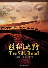 大漠淘沙丝绸之路海报