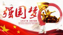 党建强国梦banner