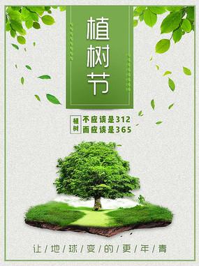 大气简约312植树节海报 PSD