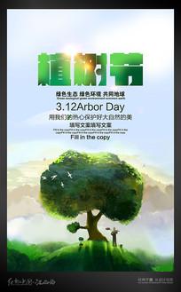 大气植树节海报设计 PSD