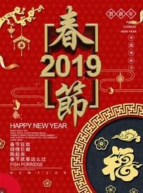 大气中国风新年海报