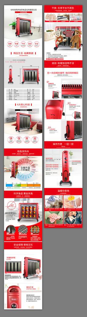 电暖气冬季暖炉油酊描述详情页
