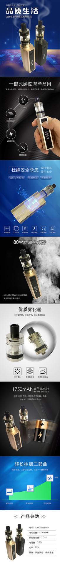 电子烟产品详情页