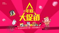 粉色年底促销banner