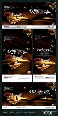 黑金大气商业地产广告设计
