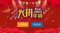 红色喜庆年货banner
