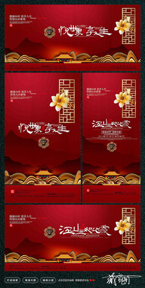 红色中式地产户外广告设计