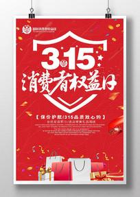 简约315消费者权益日海报
