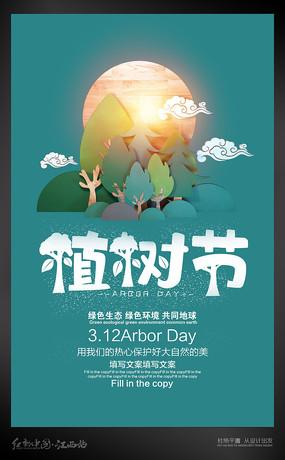 简约植树节海报设计 PSD