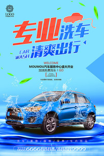 简约专业洗车汽车美容促销海报