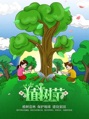 卡通手绘植树节保护环境海报 PSD