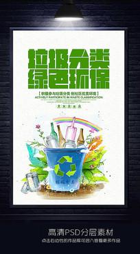 垃圾分类宣传海报