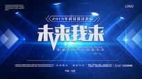 蓝色简洁未来banner