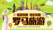 罗马旅游创意banner
