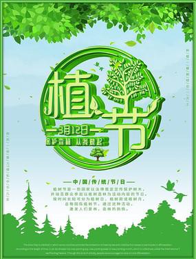 绿色环保植树节宣传海报 PSD
