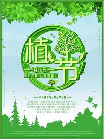绿色环保植树节宣传海报