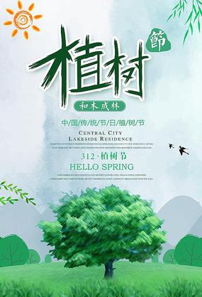 绿色植树节宣传海报设计 PSD