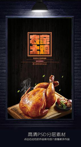 农家土鸡美食海报