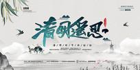 清明节日海报
