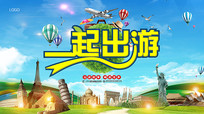 清新旅游banner