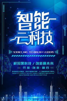 人工智能海报设计