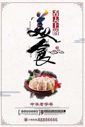 舌尖上店美食饺子海报
