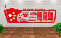 十九大凝聚统战力量党建文化墙