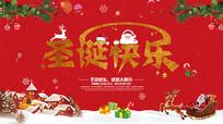 时尚温暖圣诞banner