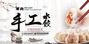 手工水饺简约海报