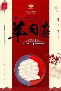 手工羊肉水饺创意海报
