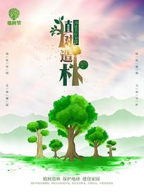 手绘植树节保护环境海报