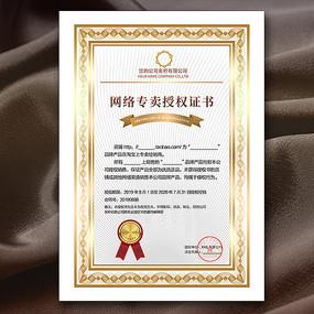 网络授权证书模板
