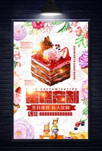 唯美蛋糕定制宣传海报