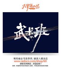 武术班书法字