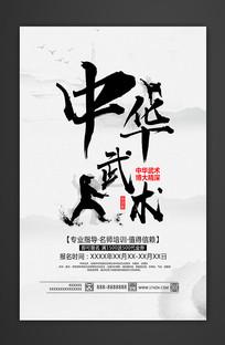 武术培训海报设计