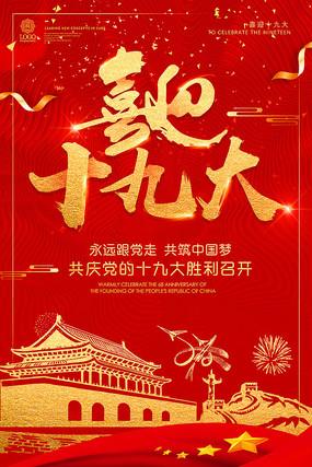 喜迎党的十九大共筑中国梦海报