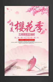 樱花季宣传海报