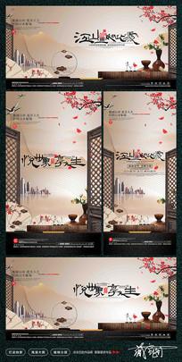 中国风房地产宣传海报设计