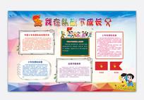 中国少年先锋队展板