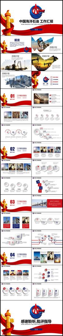 中海油海洋石油工作汇报PPT