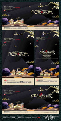 中式房地产宣传海报设计