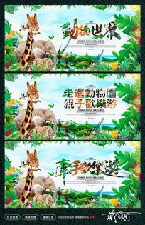 走进动物园亲子欢乐游海报设计