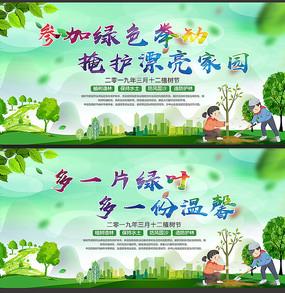3.12植树节背景海报设计 PSD