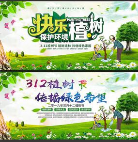 312植树节广告模板 PSD