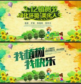 312植树节海报 PSD