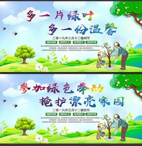 312植树节宣传广告模板 PSD