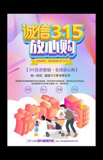 315消费者权益日购物海报