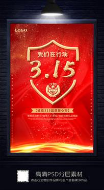 3.15消费者权益日宣传海报