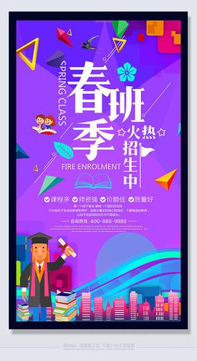 炫彩时尚春季班时尚招生海报